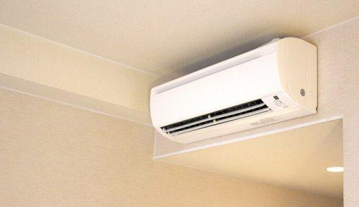 エアコンフィルターを掃除する4つのメリットとは?