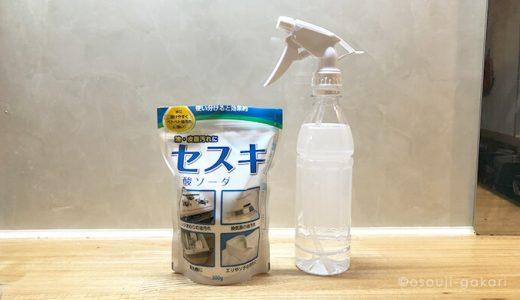 セスキ水の作り方・使い方は?家中のあちこちをきれいに掃除