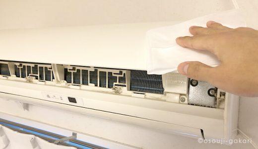 エアコンフィルターを掃除するだけで電気代の節約ができる?