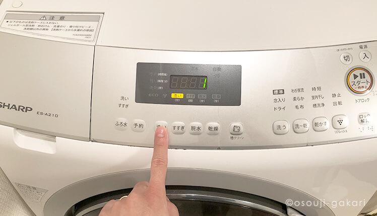 ドラム式洗濯機の水量を増やす