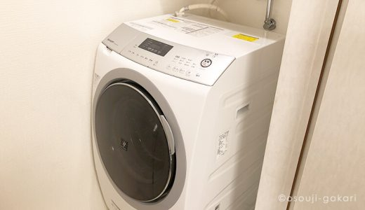 ドラム式洗濯機の掃除