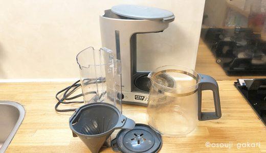 コーヒーメーカー内部の掃除にはクエン酸がおすすめ